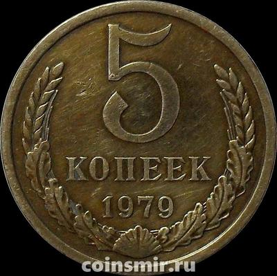 5 копеек 1979 СССР.