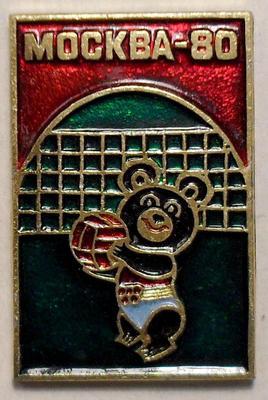 Значок Олимпийский мишка. Волейбол. Москва-80.