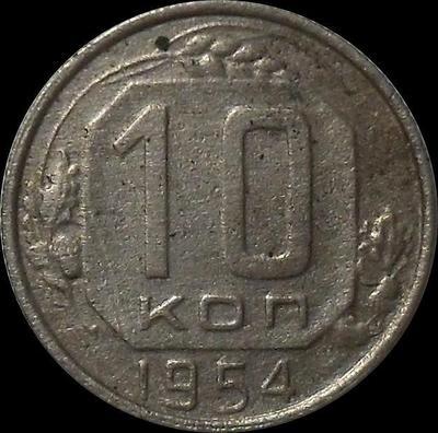 10 копеек 1954 СССР. (1)