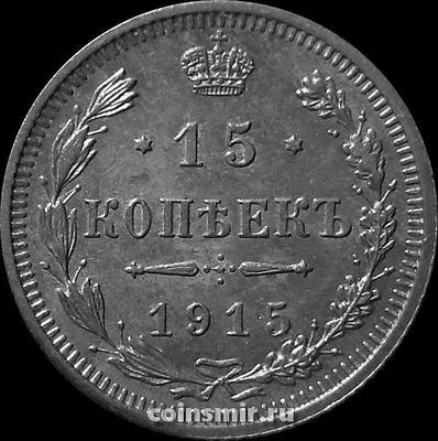 15 копеек 1915 ВС Россия.
