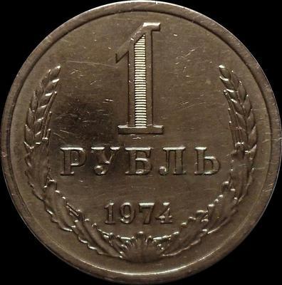1 рубль 1974 СССР. Годовик.