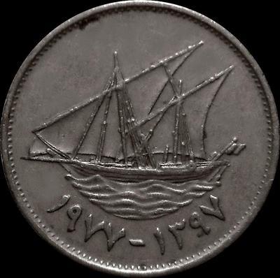 50 филс 1977 Кувейт.