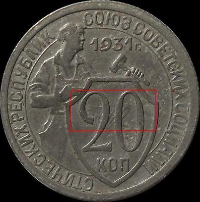 20 копеек 1931 СССР. Брак. Соударение штемпеля.