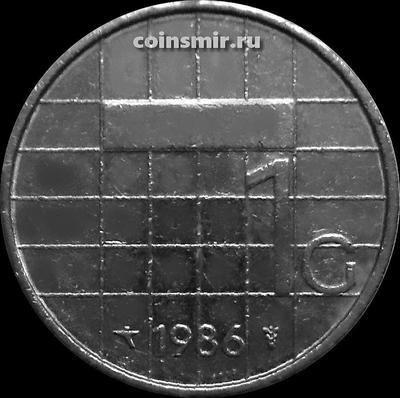 1 гульден 1986 Нидерланды.