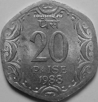 20 пайс 1988 В Индия. Под годом ромб-Мумбаи.