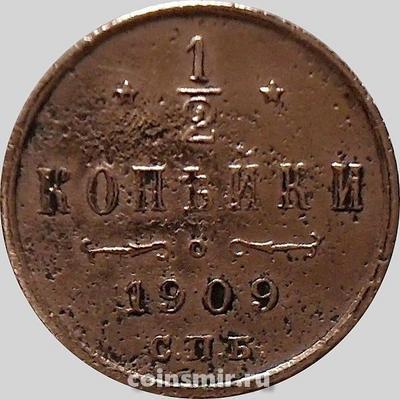 1/2 копейки 1909 СПБ Россия. Николай II.