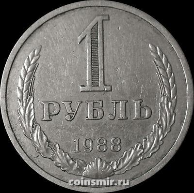 1 рубль 1988  СССР. Годовик.