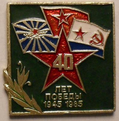 Значок 40 лет Победы. 1945-1985. ЭТПК.