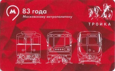 Карта Тройка 2018. 83 года Московскому метрополитену.