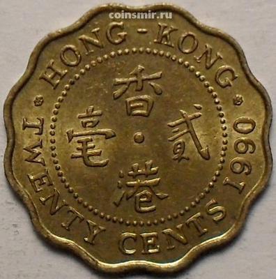 20 центов 1990 Гонконг.