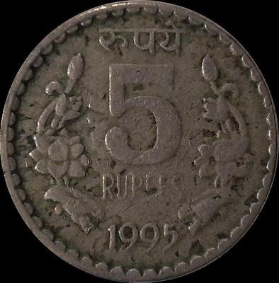 5 рупий 1995 Индия. Без знака под годом-Калькутта.