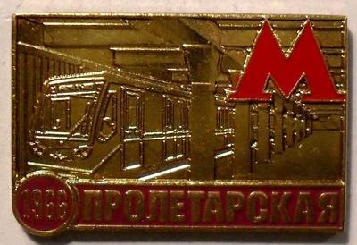 Знак Станция метро Пролетарская 1966.