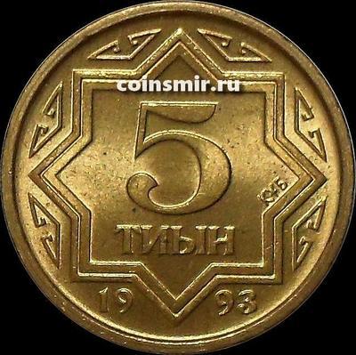5 тиын 1993 Казахстан.