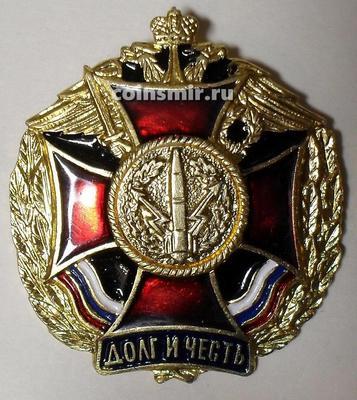 Знак Долг и честь. Ракетные войска стратегического назначения. Крест.