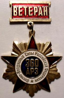 Знак ВВС РФ Ветеран 360 АРЗ.