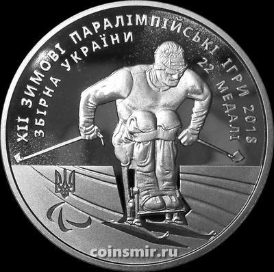 2 гривны 2018 Украина. Зимняя паралимпиада в Пхёнчхане 2018.
