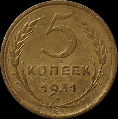 5 копеек 1931 СССР. (2)