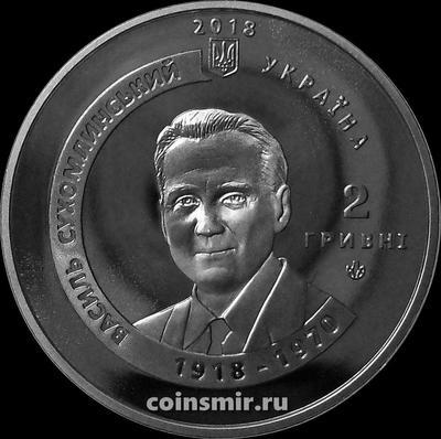 2 гривны 2018 Украина. Василий Сухомлинский.