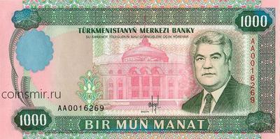1000 манат 1995 Туркменистан. Серия АА