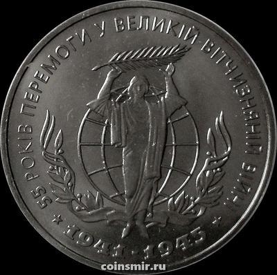 2 гривны 2000 Украина. 55 лет победы в Великой Отечественной войне.