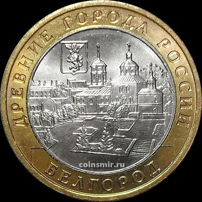 10 рублей 2006 ММД Россия. Белгород. UNC