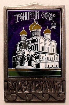 Значок Кострома. Троицкий собор. Ситалл.