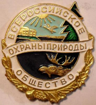 Значок Всероссийское общество охраны природы.