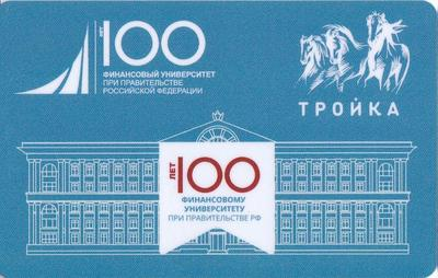 Карта Тройка 2019. 100 лет  Финансовому университету  при правительстве РФ.