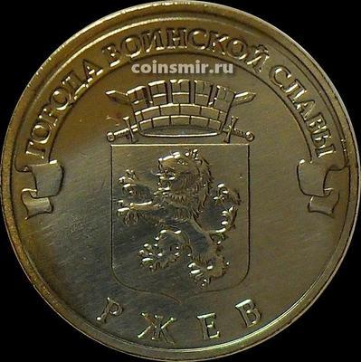 10 рублей 2011 СПМД Россия. Ржев. VF