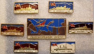 Набор из 7 значков Ледокольный флот.