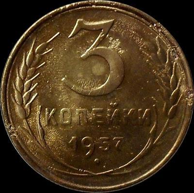 3 копейки 1957 СССР. (3)