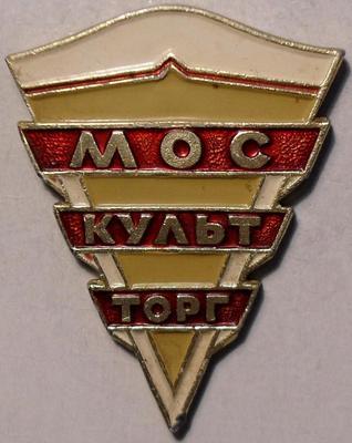 Значок МОСКУЛЬТТОРГ.