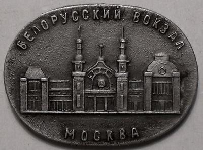 Значок Москва. Белорусский вокзал.