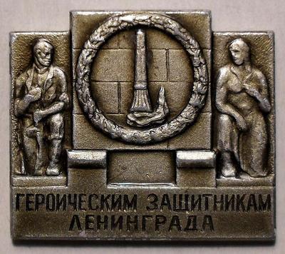 Значок Героическим защитникам Ленинграда.