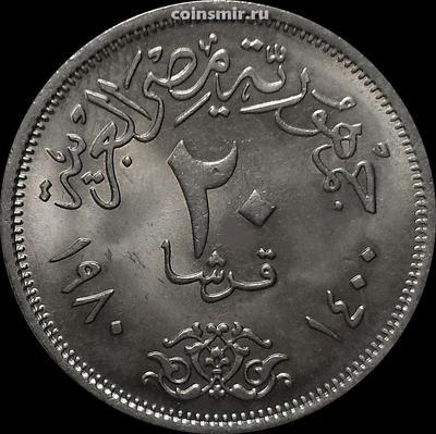 20 пиастров 1980 Египет.