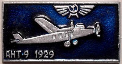 Значок АНТ-9 1929. Аэрофлот.