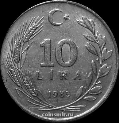 10 лир 1985 Турция.