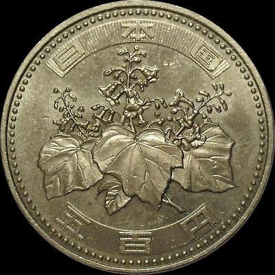 500 йен 2002 Япония.