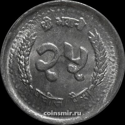 25 пайс 1992 Непал.