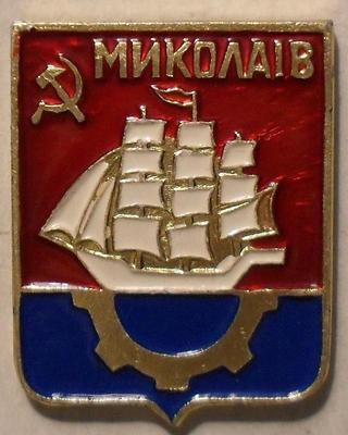 Значок Николаев.