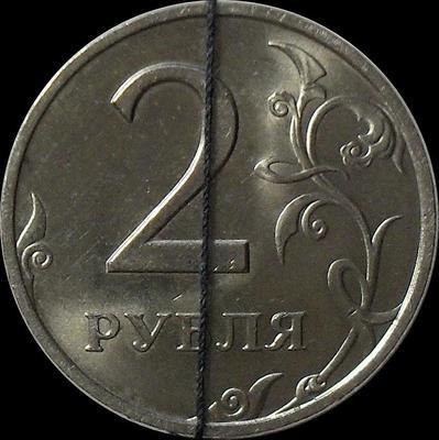 2 рубля 1998 СПМД Россия.  Брак. Поворот штемпеля.