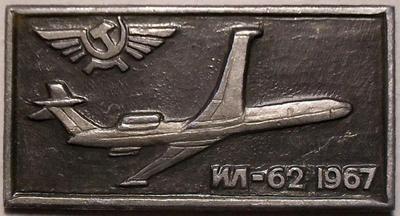 Значок ИЛ-62 1967 Аэрофлот.