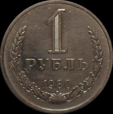 1 рубль 1980 СССР. Годовик. Большая звезда.