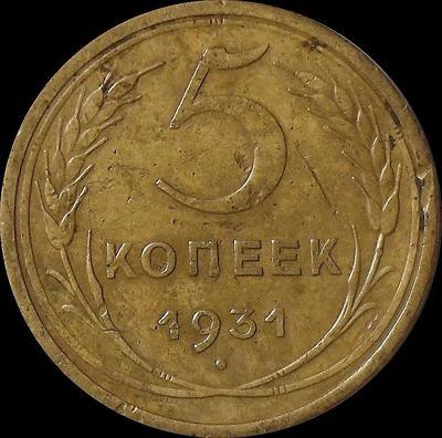 5 копеек 1931 СССР.