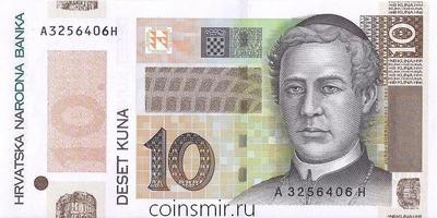 10 кун 2004 Хорватия. 10 лет национальному банку Хорватии.