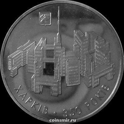5 гривен 2004 Украина. 350 лет Харькову.
