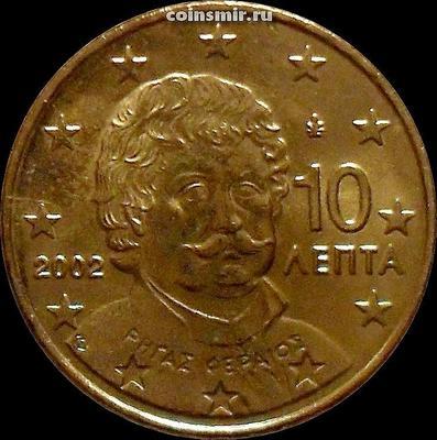 10 евроцентов 2002 Греция. Ригас Фереос. Без отметки монетного двора.