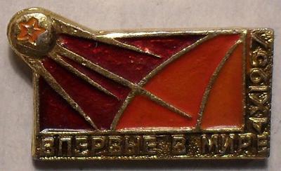Значок Впервые в мире 4X1957.