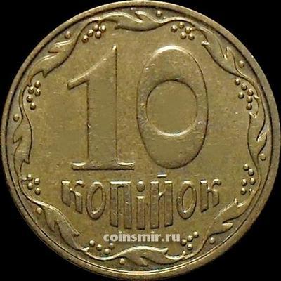 10 копеек 2008 Украина.