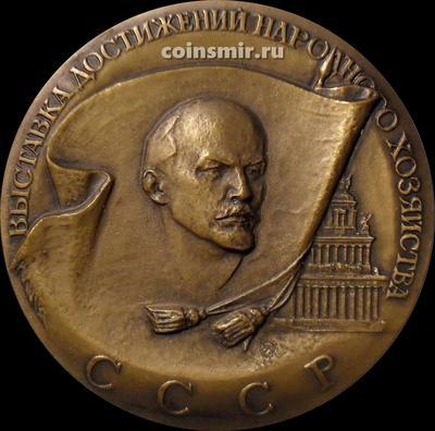 Настольная медаль  В память о ВДНХ СССР.